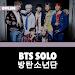 BTS SOLO Offline - KPop icon