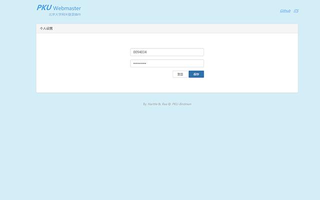 PKUwebmaster(北京大学网关插件)