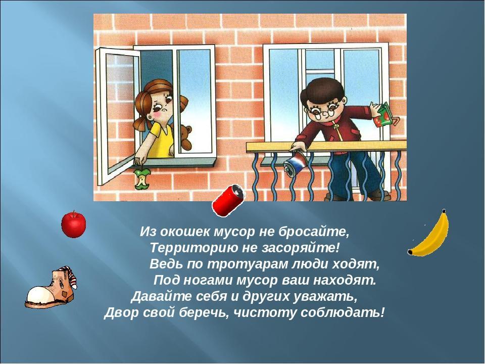 C:\Users\Учитель\Desktop\Иголкина\Классные часыи информация для сайта\Открытое окно - опасность для ребенка!\Мусор из окна.jpg