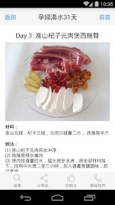 日行一膳 - 孕婦湯水31天 screenshot 2