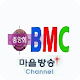 BMC마을방송 Download on Windows