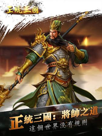 正統三國-經營策略國戰手遊 創新自由戰鬥 1.6.64 screenshot 2092598