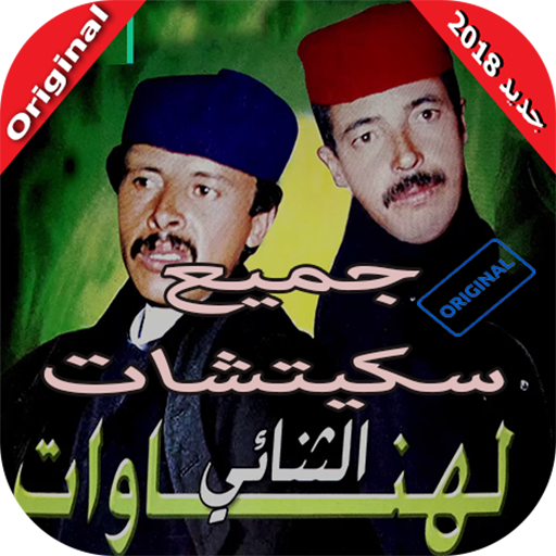 ثنائي لهناوات بدون انترنت   - Lahnawat -
