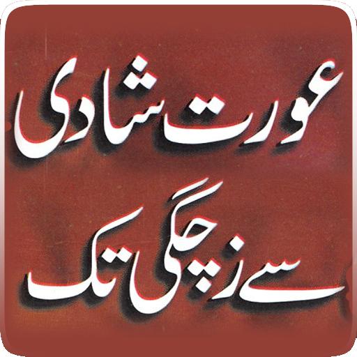 Aurat Shadi Se Zachgi Tak