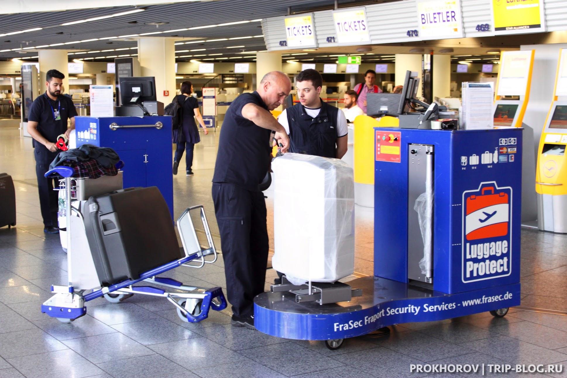 упаковки багажа в аэропорту Франкфурт