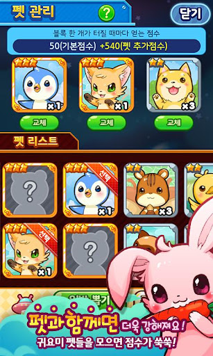 퍼즐이냥 with BAND screenshot 16