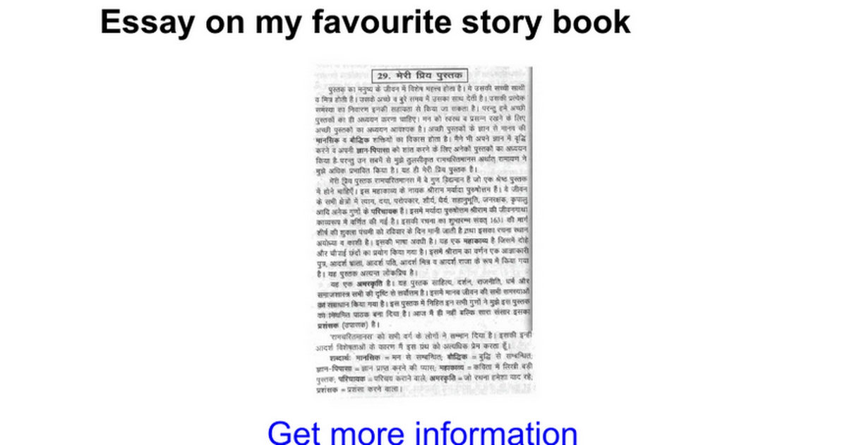 essay on my favourite story book google docs
