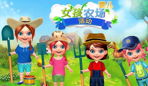 女婴农场活动|玩教育App免費|玩APPs