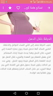 نصائح هامة للحامل - náhled