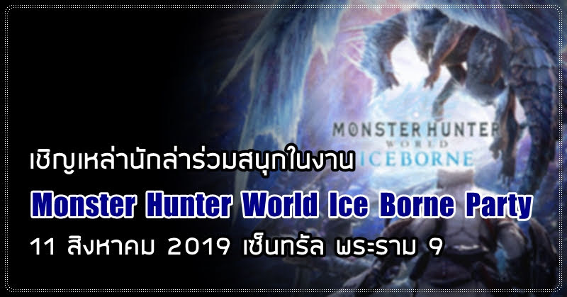 Monster Hunter World Ice Borne Party