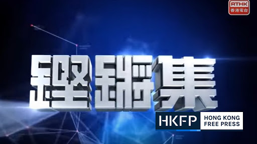 Top producer at embattled documentary series Hong Kong Connection quits RTHK – source