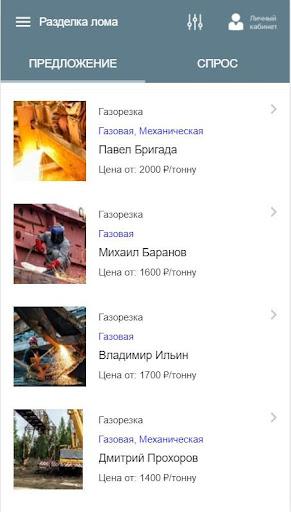 Ломовоз screenshot 3