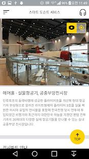 통합도슨트_도슨도슨 - náhled