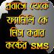 প্রবাসে থেকে ফ্যামিলি কে মিস করার কষ্টের SMS APK