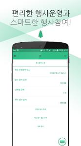 동국대학교 컴퓨터공학과 소나무 screenshot 4