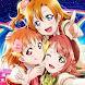ラブライブ!スクールアイドルフェスティバル ALL STARS - Androidアプリ