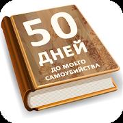 50 дней до моего самоубийства (Стейс Крамер)