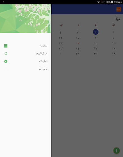 BLUESONIC Afghan Calendar 1.0 screenshots 10