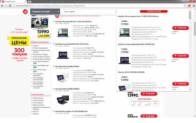 Мвидео. Распродажи в интернете.