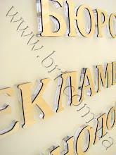 Photo: Объемные буквы из оргстекла и золотистого пластика на информационной табличке