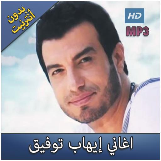 اغاني ايهاب توفيق 2018 بدون نت - Ehab Tawfik