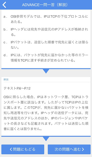 u30a4u30f3u30bfu30fcu30cdu30c3u30c8u691cu5b9aADVANCE2017u5b66u7fd2u7528u30a2u30d7u30eau30b1u30fcu30b7u30e7u30f3 1.0.2 Windows u7528 4