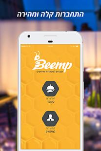 Beemp חיפוש עבודה דרושים screenshot