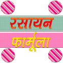 Chemistry Formula in Hindi advance icon