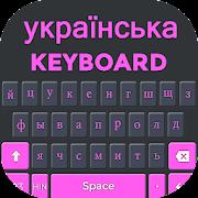 Ukrainian Typing Keyboard.