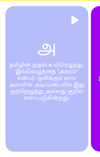 T for Tamil - Tamil Alphabets for kids - náhled