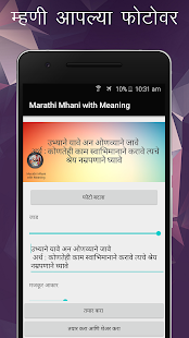 Marathi Mhani with Meaning - náhled