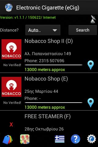 Ηλεκτρονικό Τσιγάρο  (eCig) - screenshot