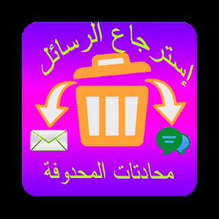 استرجاع الرسائل و محادثات واتس آب new 2018 - náhled