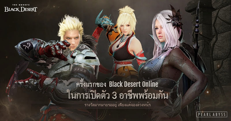 [Black Desert Online] อาชีพใหม่! ในเซิร์ฟเวอร์ไทย 17 พฤษภาคมนี้!