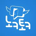 녹톡 (Knock Talk) - 성경, 기독교, 팟캐스트, 설교, 찬송, 교회, 지도 icon