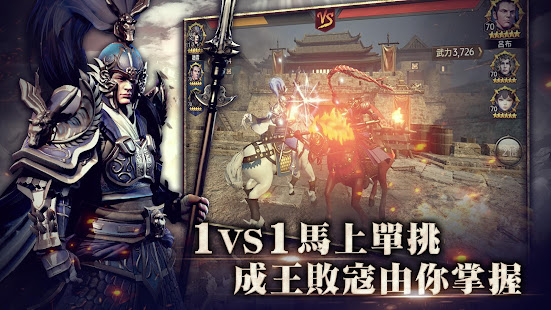 Mod Game 三國BLADE for Android