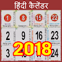 Hindi Panchang Calendar 2018 APK icon