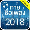 ทายชื่อเพลง 2018 download