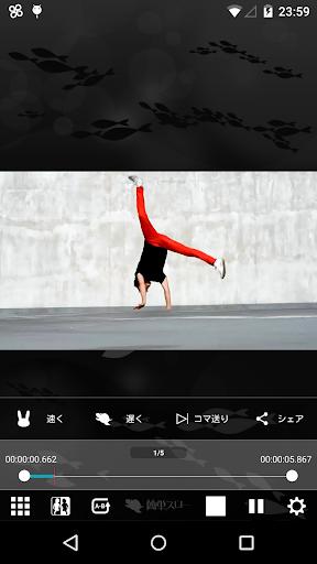 免費下載媒體與影片APP|簡単操作でスローモーションを楽しめる-簡単スロー(旧ver) app開箱文|APP開箱王