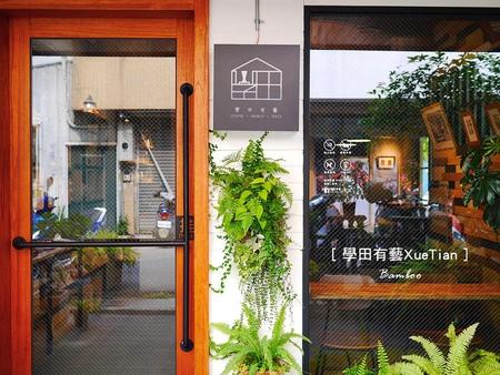 學田有藝XueTian cafe。中興大學旁木造老宅/咖啡/早午餐/甜點