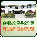 순애노인전문요양원·파인밸리전문요양원 icon