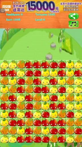 開心水果消消看