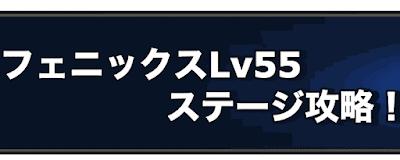 フェニックスLv55