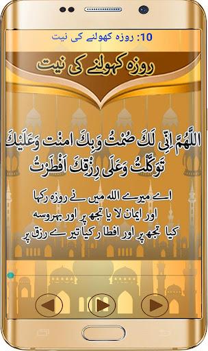 Download Beautiful Islamic Masnoon Duain Audio Mp3 Google Play