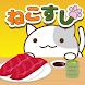 ねこすし 〜回転寿司ミニゲーム〜 - Androidアプリ