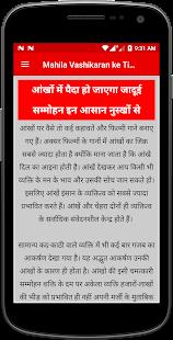 Mahila Vashikaran ke Tips - náhled