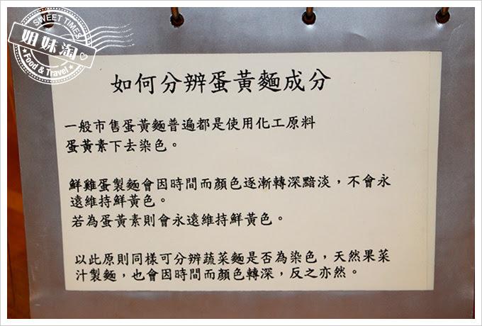 慕禾麵家蛋黃麵3