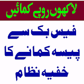 Earn Money Course FreeBook Android APK Download Free By Best App Urdu