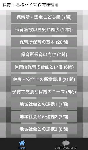保育士 合格クイズ 保育原理編