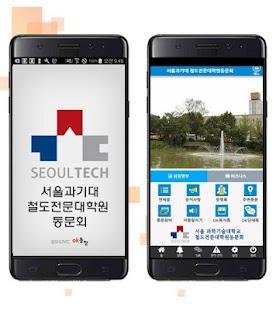 서울과기대 철도전문대학원 동문회 - náhled